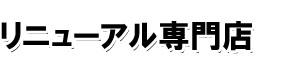 ホームページリニューアル専門店 8sys